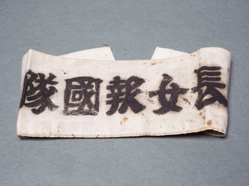 Armband (Nagasaki Girls High School National Service Party)