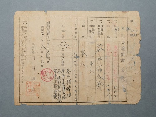 Disaster victim certificate